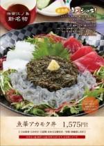 魚華2号店_差込メニュー_アカモク丼